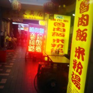 四平街陽光商圏の行きたい人気店と立ち寄って良かったおすすめのお店。