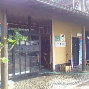 犬OKの温泉旅館♪山形県【吾妻荘】に宿泊!こんな感じの素敵な宿です(*^^*)